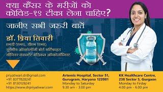 क्या कैंसर के मरीजों को  कोविड-19 टीका लेना चाहिए ? इंडिया में कितने प्रकार के टीका उपलब्ध है