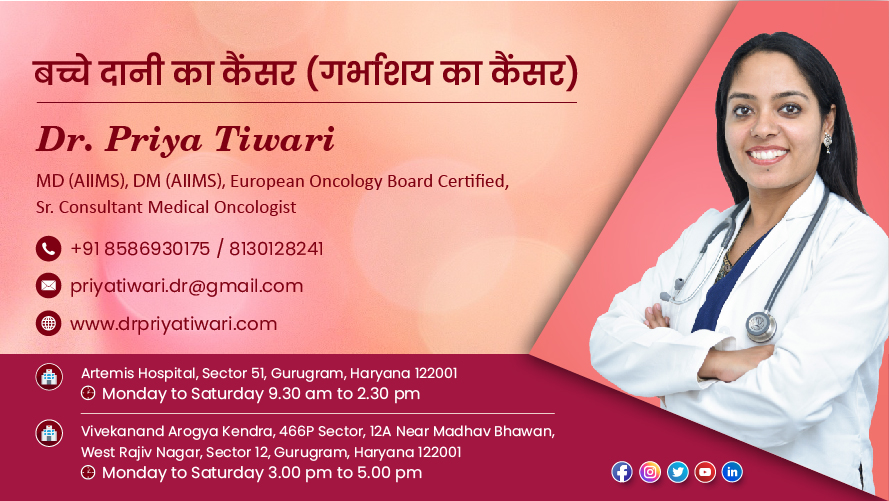 Know about uterine cancer | Signs, Treatment and Symptoms in Hindi
