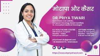 मोटापा और कैंसर - Dr. Priya Tiwari, Medical Oncologist