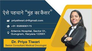 "ऐसे पहचाने ""मुंह का कैंसर"" | Mouth-Cancer| Dr. Priya Tiwari"