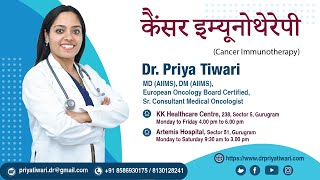 कैंसर इम्यूनोथेरेपी, Cancer Immunotherapy in Hindi by Dr. Priya Tiwari