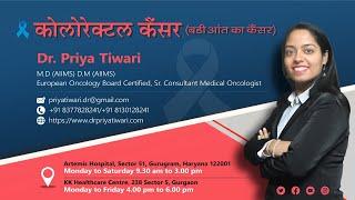 कोलोरेक्टल कैंसर के जोखिम कारक, लक्षण, स्क्रीनिंग और उपचार क्या हैं? | Dr. Priya Tiwari