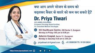 भोजन का समय और कैंसर पर इसका प्रभाव - Dr. Priya Tiwari